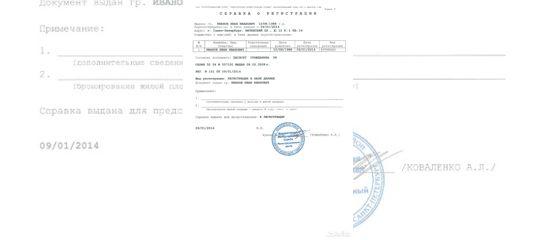 Временная регистрация за 2 часа где оформить временную регистрацию смоленск