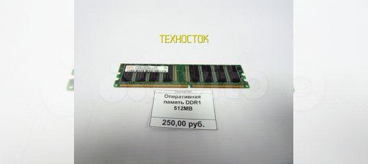 Ddr1 512mb Ddr 1 512 Mb Avito