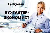Рязань свежие вакансии бухгалтер удаленно вакансия главного бухгалтера в бюджетных организациях