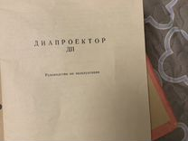 Диапроектор дп советский — Аудио и видео в Твери