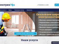 Сайт услуги электрика и электромонтажные работы