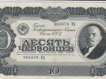 10 червонцев 1937 год