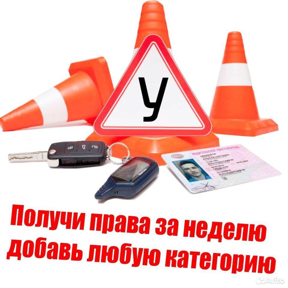 Водительские удостоверния 89122241279 купить 1