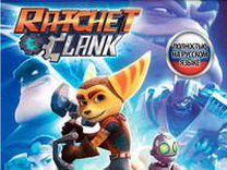 Ratchet & Clank (продажа - обмен)
