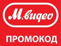 Сделаю скидку на покупку в М.видео до 10000 — Билеты и путешествия в Казани