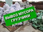 Вывоз мусора, веток газелью до 26 кубометров