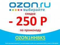 Промокод озон