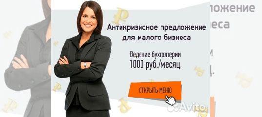 Ведение бухгалтерии услуги в чехове оптимизация налога ндс