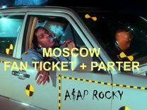 Asap Rocky билет фан-зона и партер