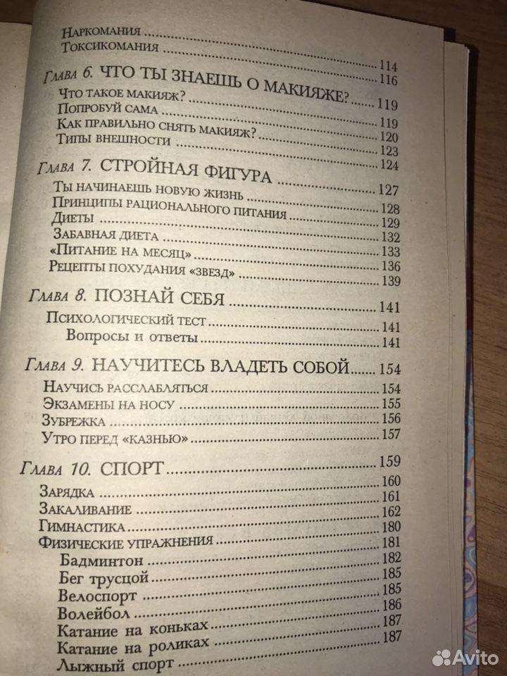 Книга «Современная энциклопедия для девочек»  89054115654 купить 4