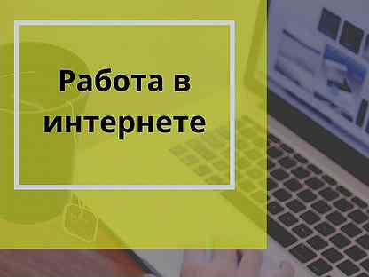 Работа онлайн очёр работа в москве для девушек без опыта работы с