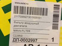 Mann-filter Фильтр воздушный двигателя С2295/2