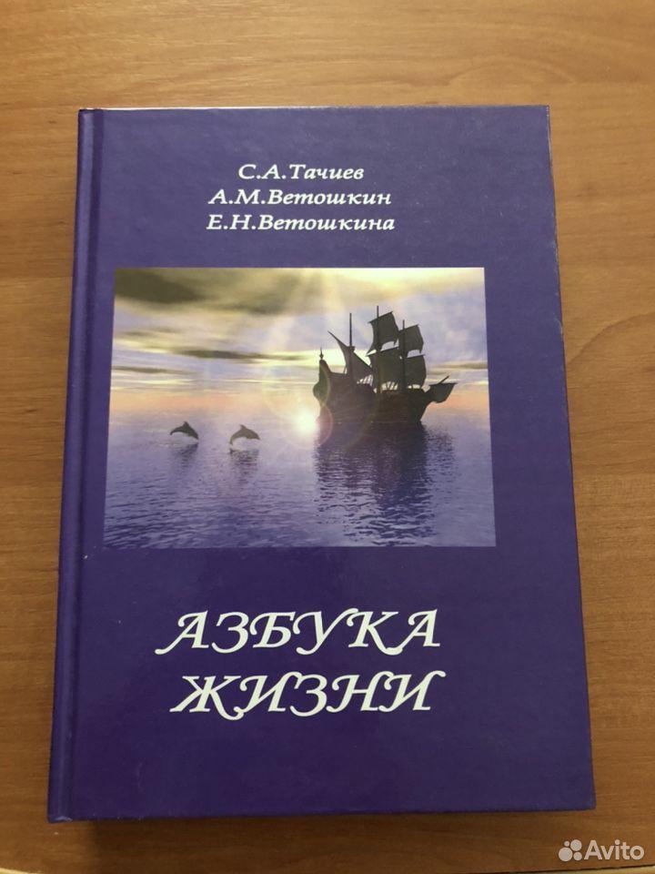 Книга Азбука жизни