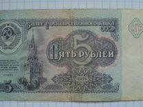 Билет Госбанка СССР 5 рублей 1991 года
