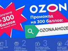 Промокод / скидка ozon (озон)