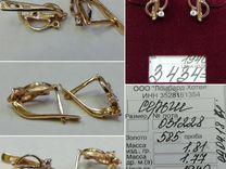 Серьги золото 585 пробы № 031228