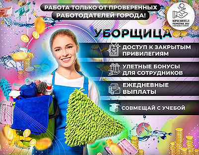 Работа с ежедневной оплатой иркутск для девушки работа для девушек массажные салоны