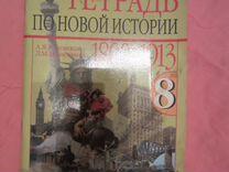 Тетрадь по Истории. 8 класс