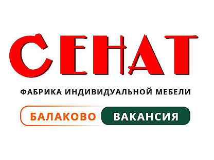 Работа в вебчате балаково девушка ищу работу новосибирск