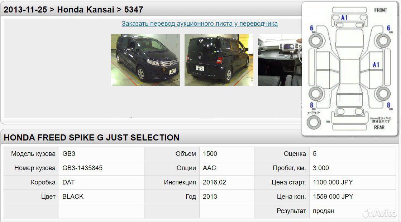 Honda Freed, 2012  89644608829 купить 5