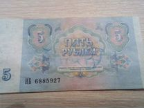 5 рублей(1991г.)