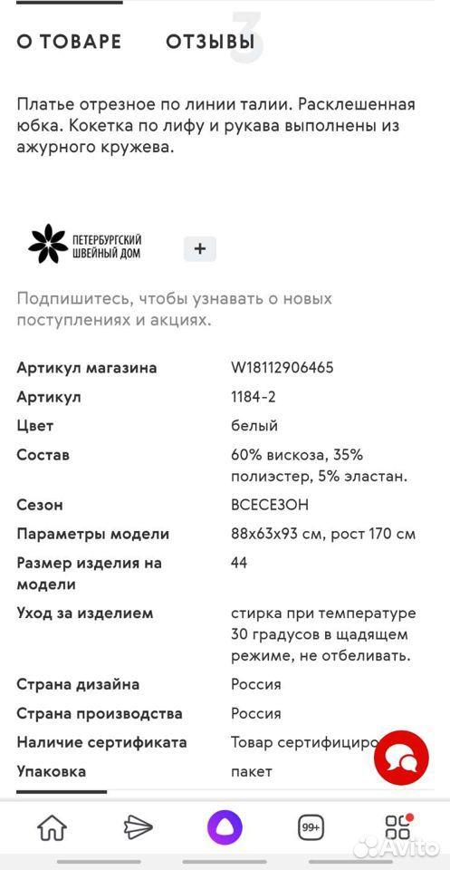 Платье Петербургский швейный дом  89123819630 купить 2