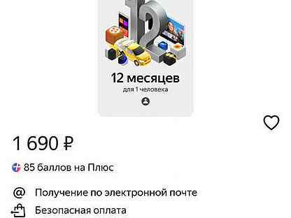 Подключение к Яндекс Плюс разные сроки
