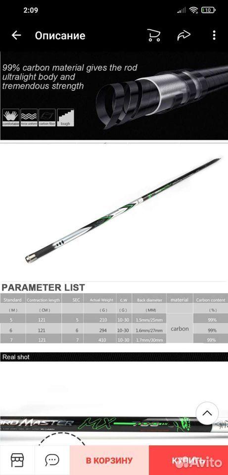 Маховая удочка Standart Master MX 700  89527306995 купить 4