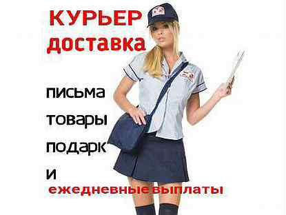работа в москве курьер для девушек