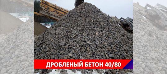 дробленка бетона купить