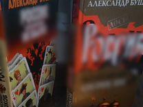 А. Бушков. Пиранья