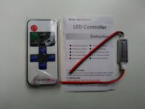 Пульт ду для LED ленты