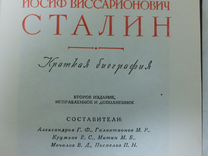 Ретро - книга (сталин )