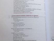 Книга «дизайн для недизайнеров» Робин Уильямс