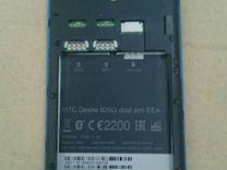 620G dual sim