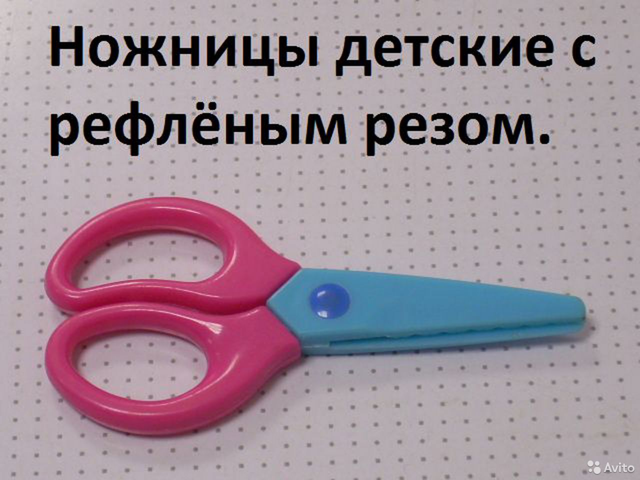 Ножницы детские с рефленым резом  89536400672 купить 1